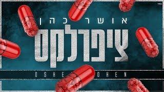 הזמר אושר כהן - בסינגל חדש - ציפרלקס