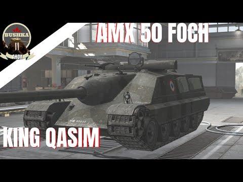 AMX 50 FOCH & KING QASIM WORLD OF TANKS BLITZ