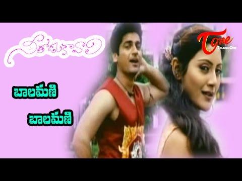 Video Nee Thodu Kavali Songs - Baalamani - Deepak - Charmi download in MP3, 3GP, MP4, WEBM, AVI, FLV January 2017