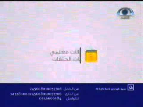 وقف الام / الجمعية الخيرية لتحفيظ القرآن بمحافظة السليل