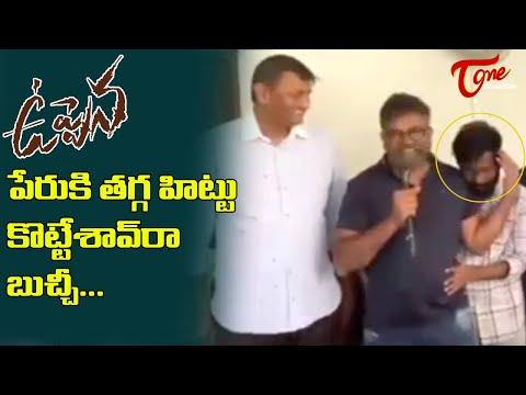 Director Sukumar Emotional at Uppena Movie Success Celebrations | TeluguOne Cinema