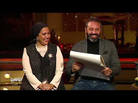 """حازم إمام يستغل لعبة مع """"أبلة فهيتة"""" لمغازلة زوجته"""