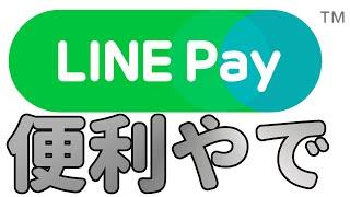 クレカ必要無し!超簡単にネットで買物出来る「LINE Pay」レビュー