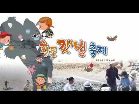 제5회 무안황토갯벌축제 영상