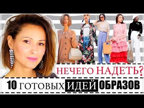НЕЧЕГО НАДЕТЬ? 10 ГОТОВЫХ ФОРМУЛ ОБРАЗОВ НА ВЕСНУ/ЛЕТО 2018 (видео)