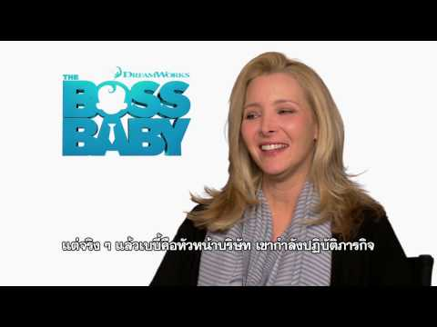 The Boss Baby - Lisa Kudrow Interview (ซับไทย)