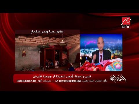 """عمرو أديب يعلن تبرعه بألف بطانية لحملة """"مصر الدفيانة"""""""