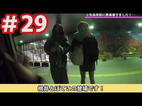 【群馬温泉スキー旅行編】#29 桃井とぽてこが合流しました! …
