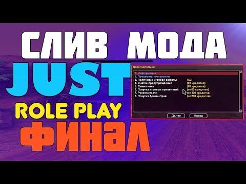 СЛИВ МОДА - ДжУСТ РП (НОВАЯ ВЕРСИЯ + ФИКС БАГОВ) Готовый сервер крмп