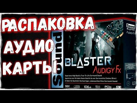 МОЯ НОВАЯ АУДИОКАРТА ДЛЯ ПК с intel - РАСПАКОВКА + УСТАНОВКА Creative Sound Blaster Audigy Fx