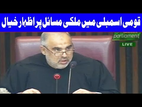 Pakistan National Assembly SessionTo Address The Issues of Pakistan | 18 September 2018 | Dunya News