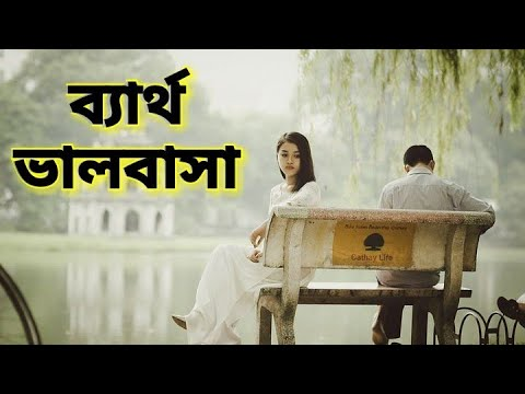 ব্যর্থ ভালবাসা || Bartho Valobasha || Eid Special Heart Touching Video By ABEG.