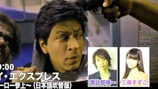 オリジナル吹替版映画『チェンナイ・エクスプレス ~愛と勇気のヒーロー参上~』