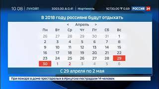 Правительство утвердило график праздников на 2018 год