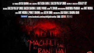 Machhli Jal Ki Rani Hai - Teaser Trailer