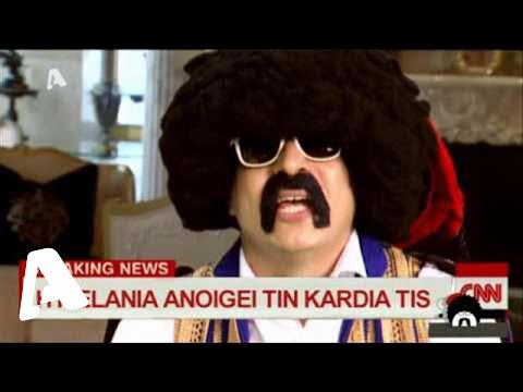 Ελληνοφρένεια τιβί 30-01-2017