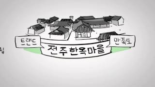 공공분야 빅데이터  - 지역관광 활성화(전주한옥마을)