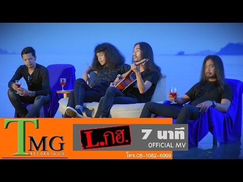 7 นาที วง L.�ฮ.    TMG OFFICIAL MV