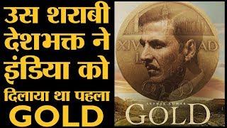 Video किस Hockey प्लेयर पर बनी है फिल्म GOLD | Akshay Kumar | Vineet Singh | Amit Sadh | Indian Hockey MP3, 3GP, MP4, WEBM, AVI, FLV September 2018