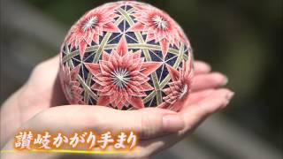 うどん県PR刑事~お土産品編(讃岐かがり手まり)~