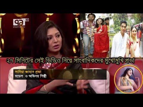 রাজিবের সাথে ভিডিওতে সেদিন যা করেছি ভুল করিনি |Bangladeshi Sexy Model Prova|Rajib|latest bangla news