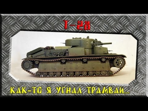 Т-28 - Как-то я угнал трамвай..... ~World of Tanks~
