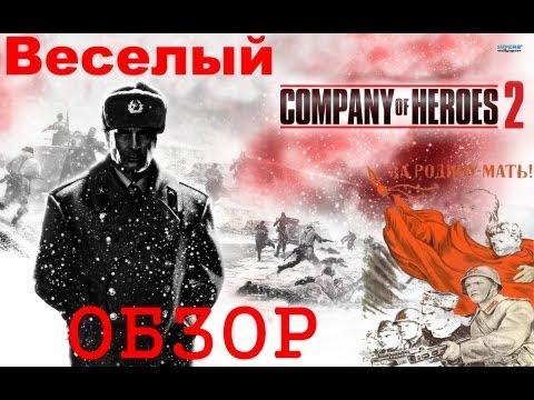 обзор Company of Heroes 2