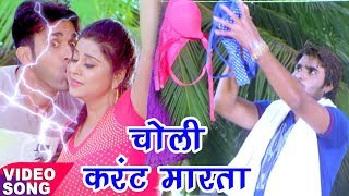 Video Chinttu || चोली करंट मरता || Comedy Scene From Bhojpuri Movie Mohabbat download in MP3, 3GP, MP4, WEBM, AVI, FLV January 2017