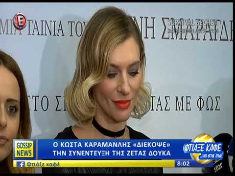 Video - Ο Κώστας Καραμανλής κάνει... video bombing στη Ζέτα Δούκα