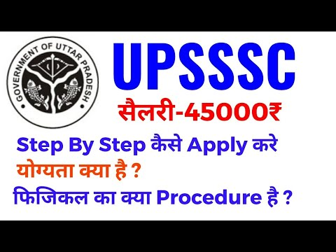 UPSSSC LATEST VACANCY 2018/how to apply UPSSSC form/eligibility/sallary/Physical/up jobs 2018/