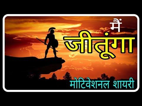 Best Motivational Shayari In Hindi Upsc Motivational Quotes
