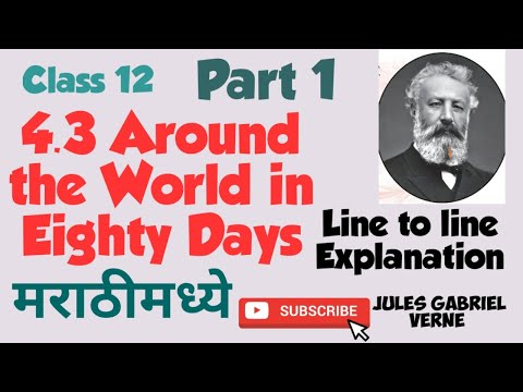 Class 12 Around the World in Eighty Days part 1 in marathi line to line explanation/by Jules G Verne