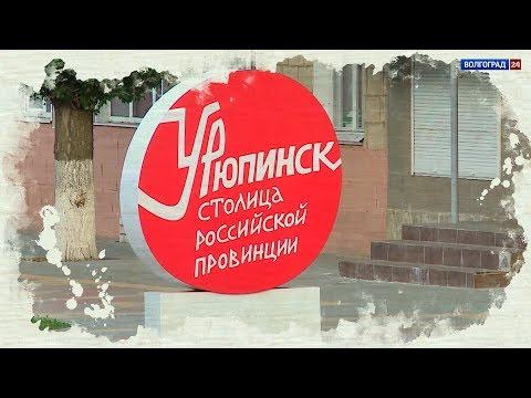 Документальный фильм «Потому что Урюпинск»