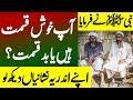 Khush Qismat Aur Bad Qismat Hone Ki Nishaniyan | Hazrat Muhammad SAW Ka Farman | SpeakOut