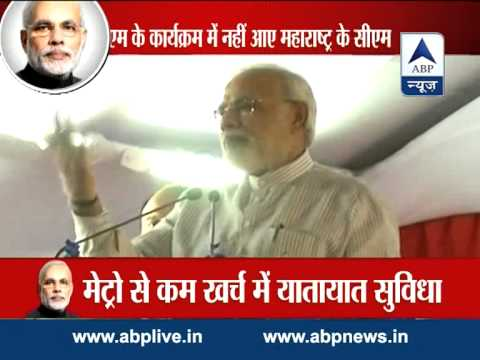 rail - PM lays foundation stone of Metro Rail in Nagpur For latest breaking news, other top stories log on to: http://www.abplive.in & http://www.youtube.com/abpnewsTV.