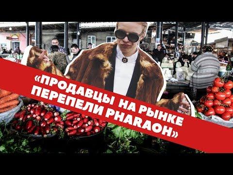 Продавцы с рынка перепели 'PHARAOH - ДИКО, НАПРИМЕР' // Пародия онлайн видео