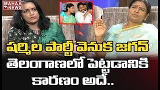 షర్మిల పార్టీ వెనుక జగన్, కేసీఆర్ హస్తం- DK Aruna Exclusive Interview