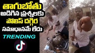 Video ఈ తాగబోతు అడిగిన ప్రశ్నలకు పోలిస్ దగ్గిర సమాధానమే లేదు   Tiktok Trending Videos   Telugu Trending MP3, 3GP, MP4, WEBM, AVI, FLV Juli 2019