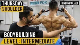 Thursday is usually Shoulder and Abs workout, we have created the Shoulder workout in this video and after this Shoulder workout you will follow either (one) of these Abs workout to complete your Shoulder and Abs together for Thursday. Abs Workout to do after this Shoulder workout:https://www.youtube.com/watch?v=GB5MlaSxc4shttps://www.youtube.com/watch?v=5oGW3OybGpgMake sure you stretch before the workout. Give us your feedback in the comments.Make sure to  COMMENT  LIKE  SHARE If feeling SORE due to exercise!https://youtu.be/RFiJc6iqSt4Weight Loss Diet!https://www.youtube.com/watch?v=quWU16cJTfUWeight Gain Diet!https://www.youtube.com/watch?v=zpJLoBUzinM***Find 100's of videos in our Playlists!***Visit our website: http://www.mybollywoodbody.comhttps://www.facebook.com/mybollywoodbodyhttps://www.twitter.com/mybollywoodbodyhttps://instagram.com/mybollywoodbodyIf you have questions, message us on our Facebook page.