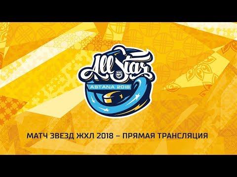 МАТЧ ЗВЕЗД ЖХЛ 2018 / WHL ALL STAR GAME 2018 🏒⭐ – Прямая трансляция / Live (видео)