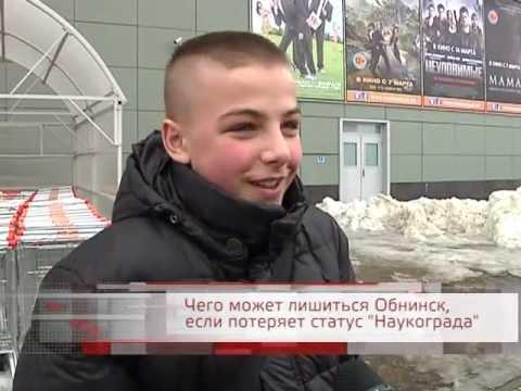 Просто мнение - Наукоград - 07.03.2013