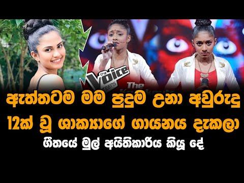 Shakya Nethmi   Kaali - Prana Sama Pema (කාලි)   The Voice Teens Sri Lanka   ඇත්තටම මම පුදුම උනා