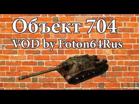 World of Tanks — Объект 704 VOD