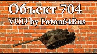 World of Tanks — Объект 704 VOD