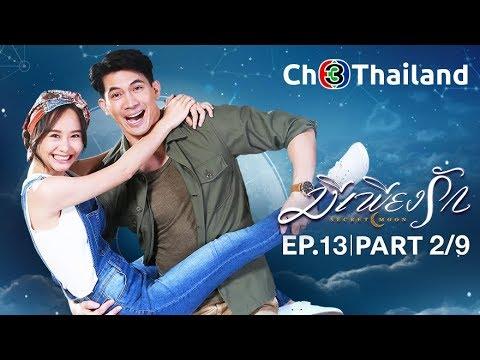 มีเพียงรัก MeePiangRak EP.13 (ตอนจบ) 2/9 | 18-11-61 | Ch3Thailand