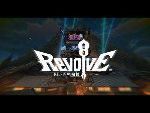 《RE8召喚輪轉》手機遊戲玩法與攻略教學!