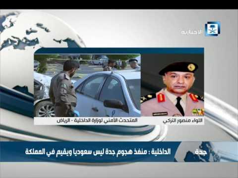#فيديو :: #الداخلية :انتحاري جدة مقيم .. والأمن يبطل عبوات ناسفة أخرى