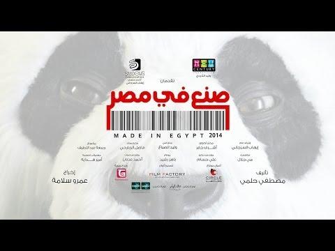 """حلمي يظهر بجانب """"باندا"""" في الإعلان الأول لـ """"صنع في مصر"""""""