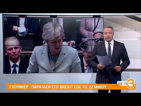 Τίτλοι Ειδήσεων ΕΡΤ3 18.00 | 03/04/2019 | ΕΡΤ