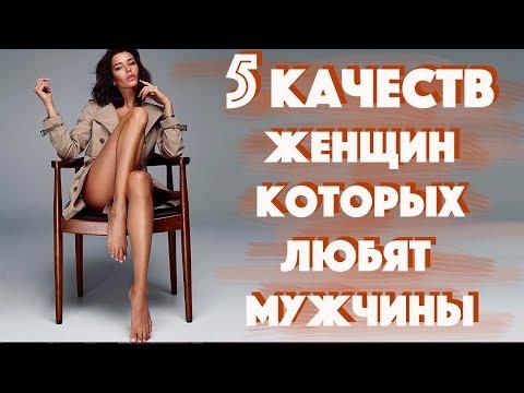 5 КАЧЕСТВ ЖЕНЩИН КОТОРЫХ ЛЮБЯТ МУЖЧИНЫ - DomaVideo.Ru